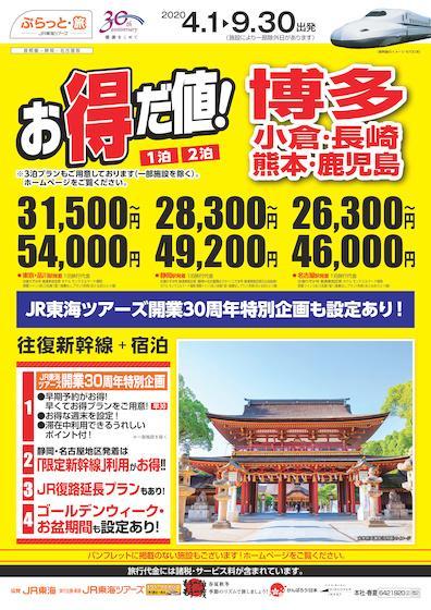 お得だ値! 博多・小倉・長崎・熊本・鹿児島 1泊2泊(首静名)