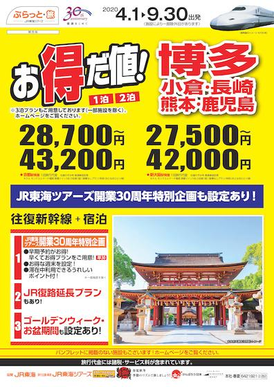 お得だ値! 博多・小倉・長崎・熊本・鹿児島 1泊2泊(関西版)