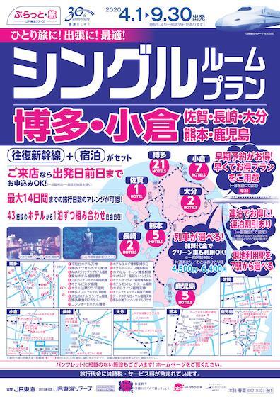シングルルームプラン 博多・小倉・佐賀・長崎・大分・熊本・鹿児島