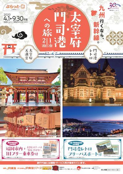 九州行くなら、新幹線。太宰府・門司港への旅 1泊 2泊