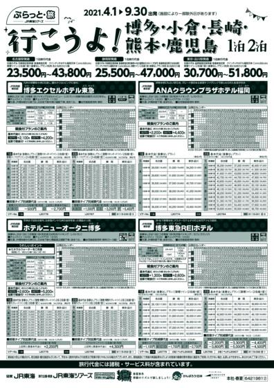行こうよ!博多・小倉・長崎・熊本・鹿児島 1泊2泊