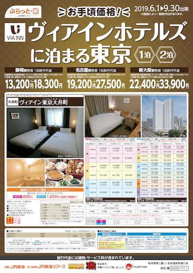 ヴィアインホテルズに泊まる東京 1泊2泊