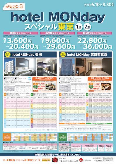 hotel MONdayスペシャル東京 1泊2泊