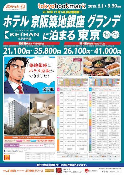 トーキョーブックマーク ホテル京阪築地銀座グランデに泊まる 東京 1泊2泊