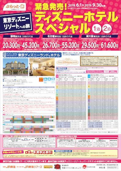 緊急発売!東京ディズニーリゾート®への旅 ディズニーホテルスペシャル 1泊2泊