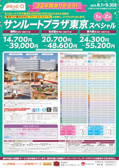 サンルートプラザ東京スペシャル1泊2泊