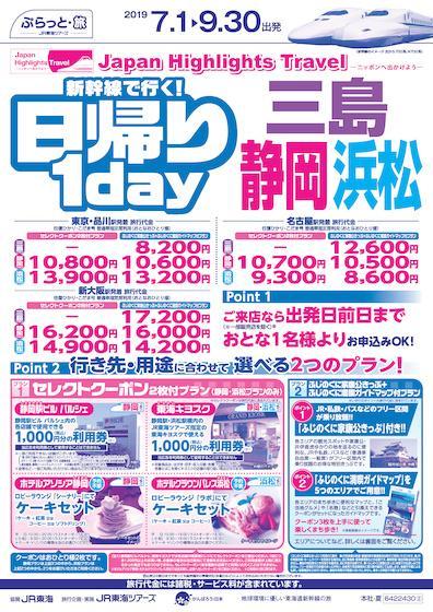 新幹線で行く!日帰り1day 三島・静岡・浜松