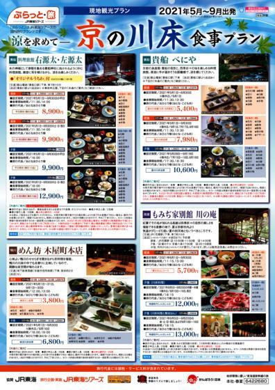ファミとりっぷ 家族で楽しむ 京都・奈良・びわ湖・大阪・神戸 1泊