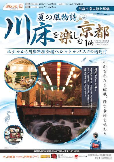 夏の風物詩 川床を楽しむ京都 1泊