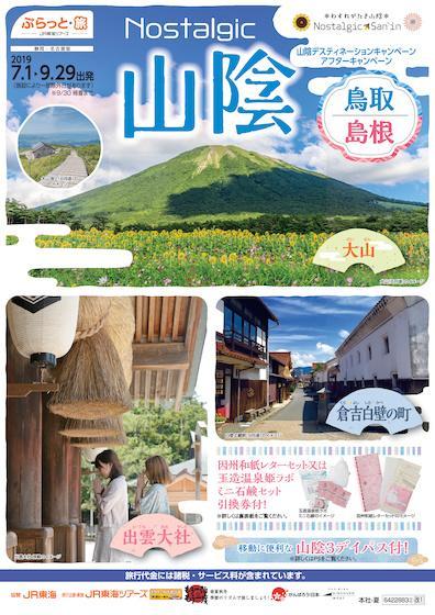 Nostalgic山陰(静・名版)