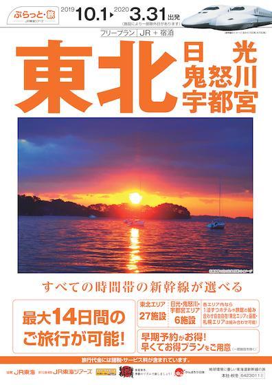 フリープラン 東北・日光・鬼怒川・宇都宮・函館・札幌