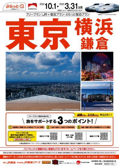 フリープラン東京・横浜