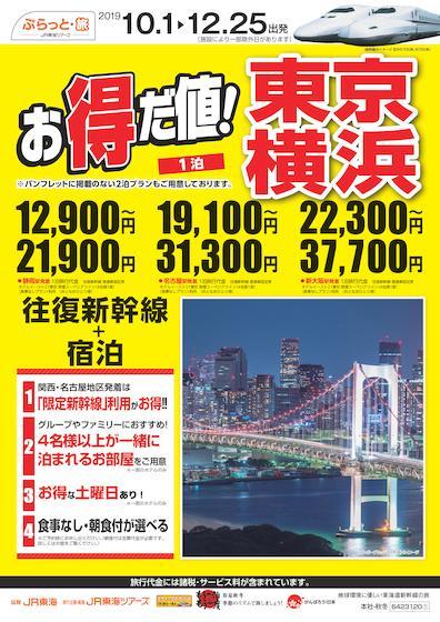 お得だ値!1泊 東京・横浜