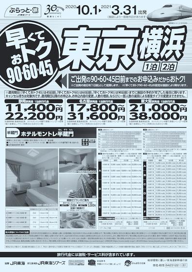 早くておトク45 東京・横浜 1泊