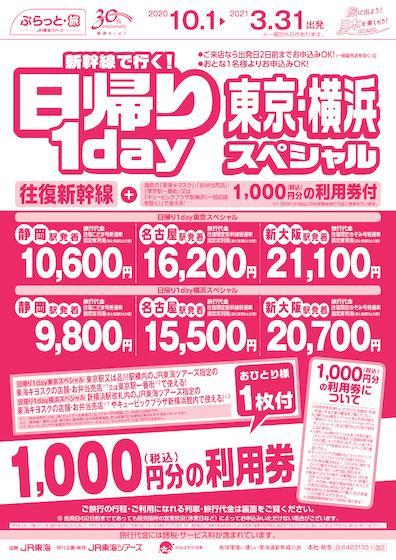 新幹線で行く!日帰り1day 東京・横浜スペシャル