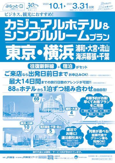 カジュアルホテルプラン東京・横浜・海浜幕張・千葉・大宮・浦和