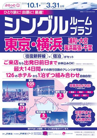 シングルルームプラン 東京・横浜・浦和・大宮・海浜幕張・千葉