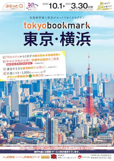 トーキョーブックマーク 東京・横浜