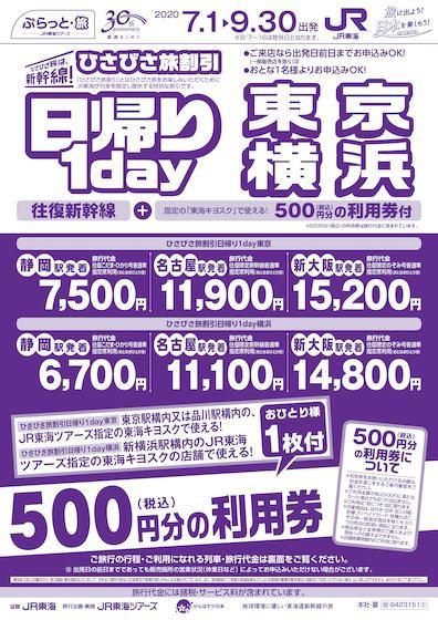 ひさびさ旅割引 日帰り1day 東京・横浜