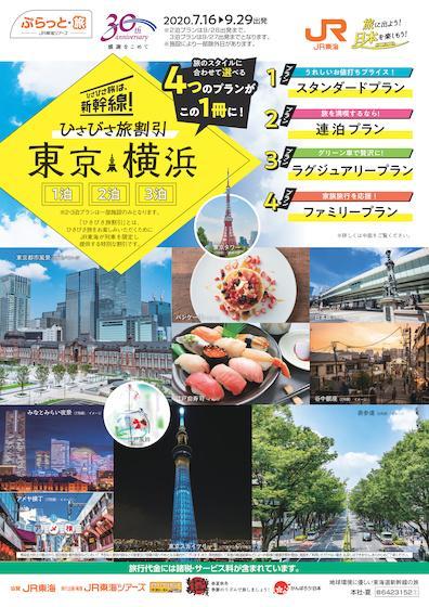 ひさびさ旅割引 東京・横浜 1泊2泊3泊