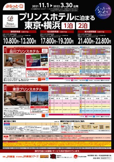【開業記念!】三井ガーデンホテルに泊まる東京1泊2泊