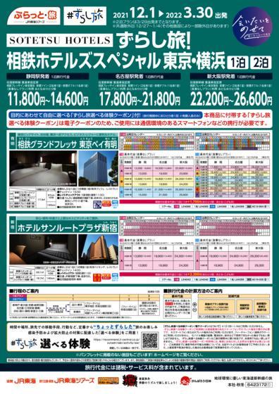 ロッテシティホテル錦糸町に泊まる東京1泊2泊