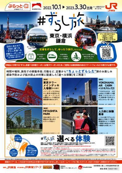 いざ出張1泊2泊3泊 東京・横浜