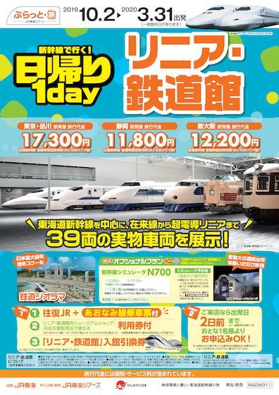 新幹線で行く! 日帰り1day リニア鉄道館