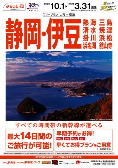 静岡・伊豆・熱海・清水・焼津・掛川・浜松・浜名湖・舘山寺