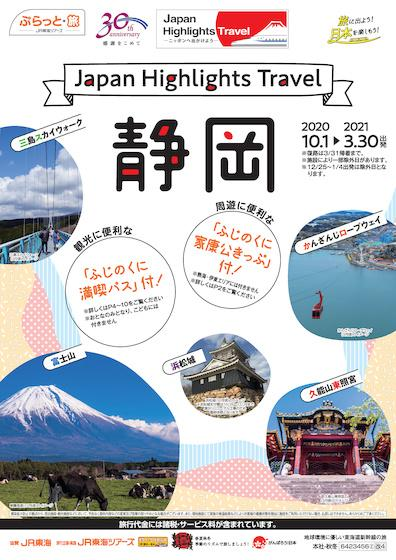Japan Highlights Travel 愛知  名古屋・豊橋・伊良湖・蒲郡・岡崎・安城・三河安城