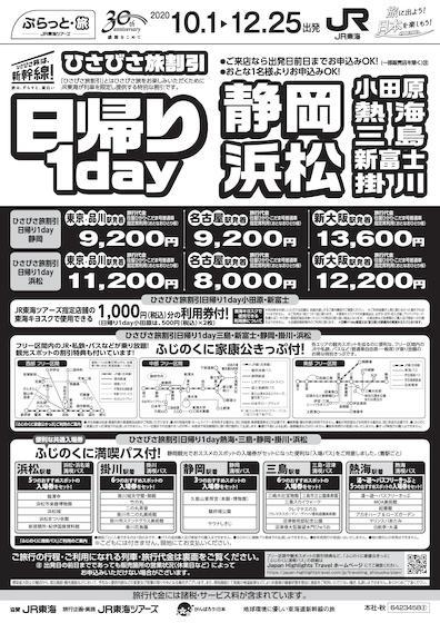 ひさびさ旅割引 日帰り1day 静岡・浜松・小田原・熱海・三島・新富士・掛川