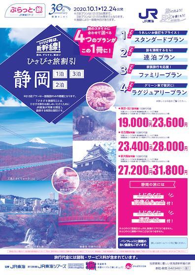 ひさびさ旅割引 静岡 1泊2泊3泊