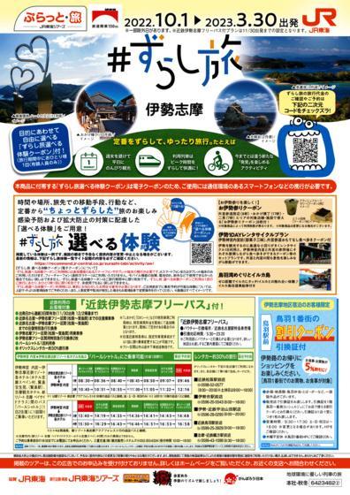 駅長おすすめ!いやし旅 名古屋・三河・岐阜