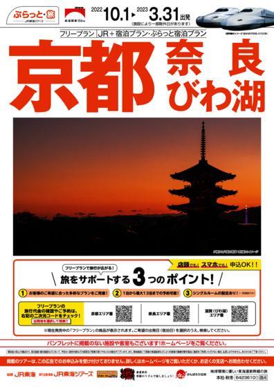 フリープラン京都・奈良・びわ湖