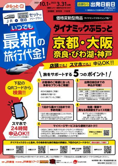ダイナミックぷらっと 京都・大阪・奈良・びわ湖・神戸