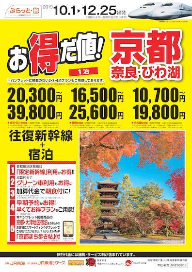 お得だ値!1泊 京都・奈良・びわ湖