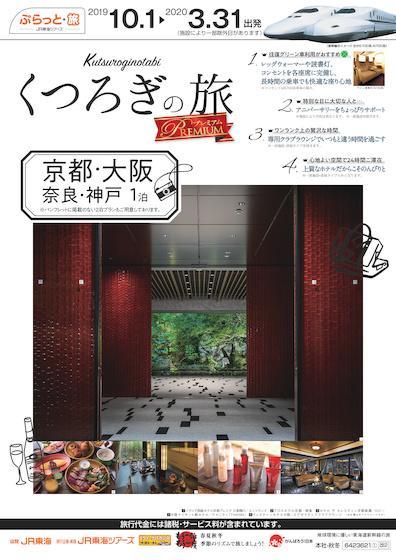 くつろぎの旅プレミアム 京都・大阪・奈良・神戸1泊