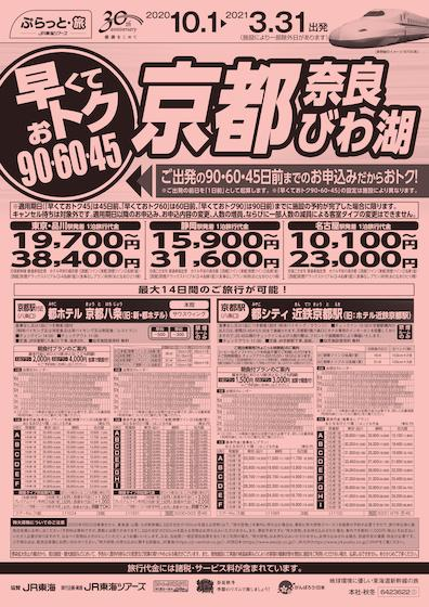 早くておトク90・60・45 京都・奈良・びわ湖 1泊2泊