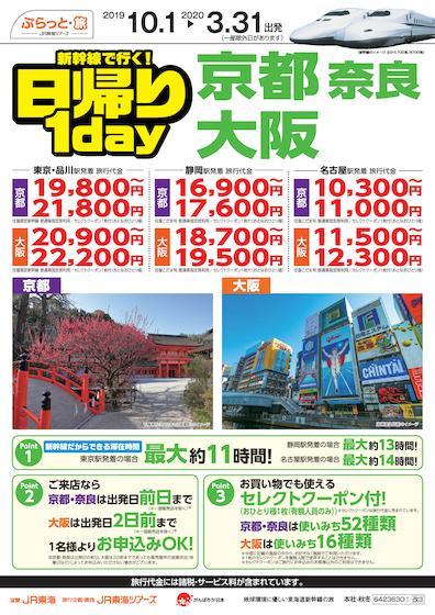 新幹線で行く!日帰り1day 京都・奈良・大阪