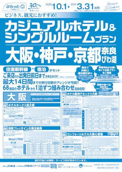 カジュアルホテル&シングルルームプラン大阪・神戸・京都・奈良・びわ湖