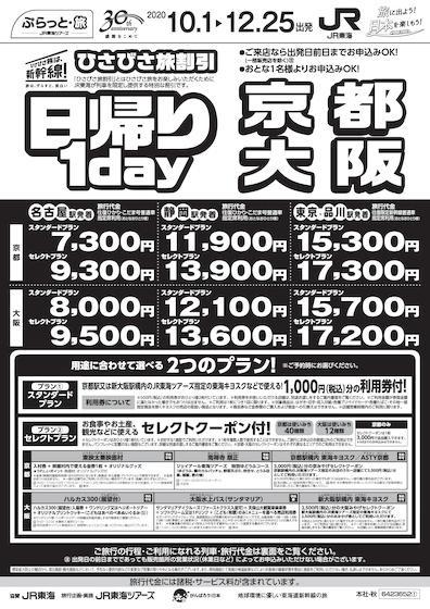 ひさびさ旅割引 日帰り1day 京都・大阪