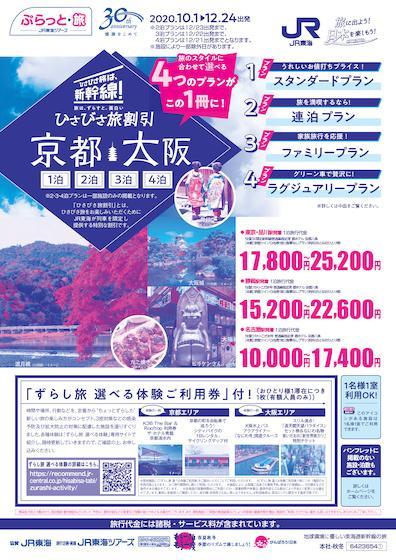 ひさびさ旅割引 京都・大阪 1泊2泊3泊4泊