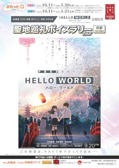 映画「HELLO WORLD」公開記念 聖地巡礼ボイスラリーTour 京都1泊・日帰り