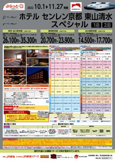 リーガグラン京都開業記念スペシャル 1泊2泊3泊