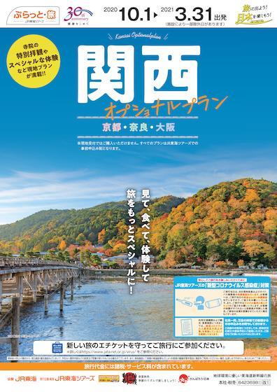 関西 オプショナルプラン 京都・奈良・大阪