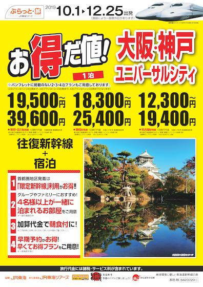 お得だ値!1泊 大阪・神戸・ユニバーサルシティ