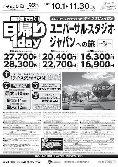 新幹線で行く! 日帰り1day ユニバーサル・スタジオ・ジャパンへの旅