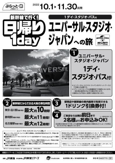 ウィンタースペシャル 大阪エクセルホテル東急 開業記念スペシャル 1泊2泊