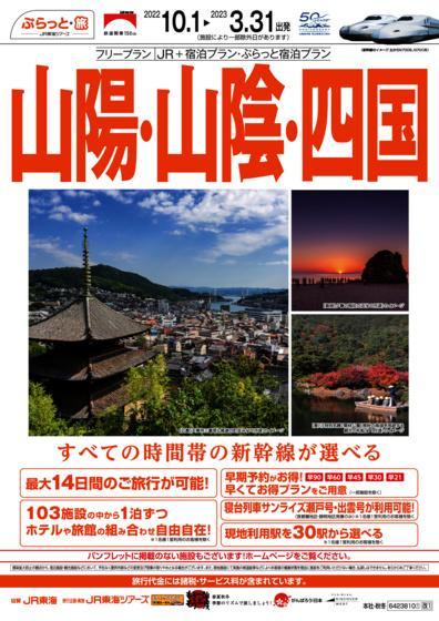 フリープラン山陽・山陰・下関(首都圏版)