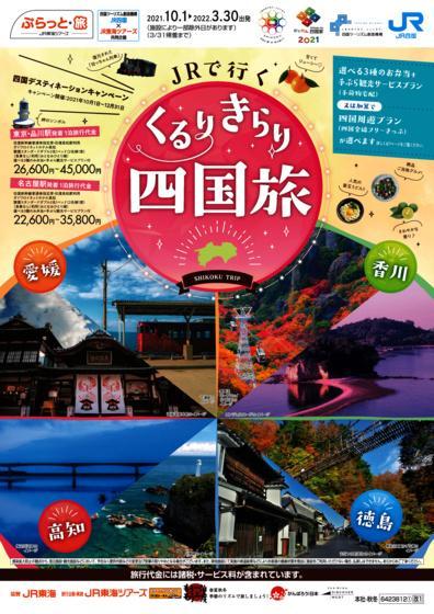 JRで行くおすすめ四国(首都圏版)